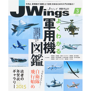J Wings (ジェイウイング) 2015年 03月号 [雑誌]