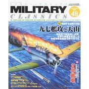 MILITARY CLASSICS (ミリタリー・クラシックス) 2015年 03月号 [雑誌]