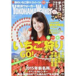 横浜ウォーカー 2015年 02月号 [雑誌]