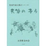 天草の子ら―児童生徒文集〈2〉1975~1982 [単行本]