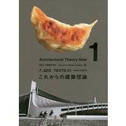 これからの建築理論(T_ADS TEXTS〈01〉) [単行本]