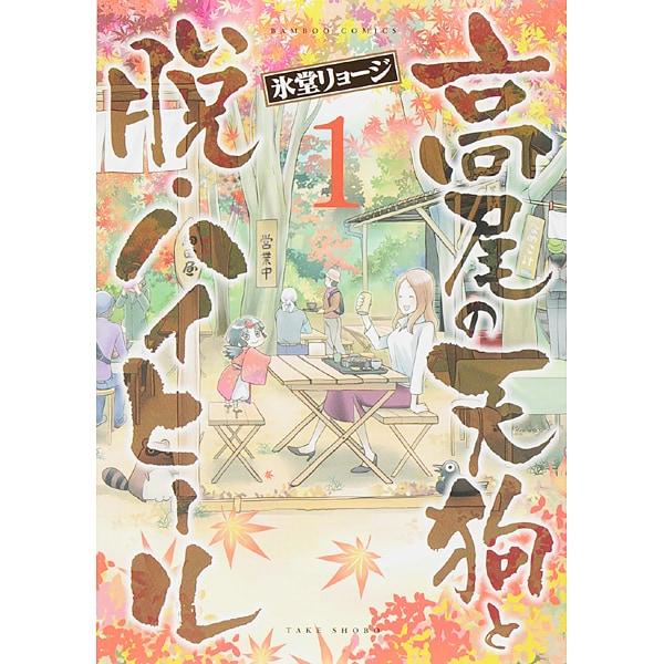 高尾の天狗と脱・ハイヒール 1(バンブー・コミックス) [コミック]