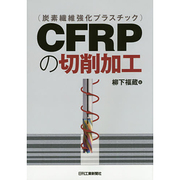 CFRP(炭素繊維強化プラスチック)の切削加工 [単行本]