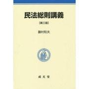 民法総則講義 第三版 [単行本]