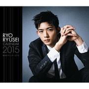 RYO RYUSEI CALENDAR 2015 [ムックその他]