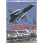 航空観閲式'14[DVD] [単行本]