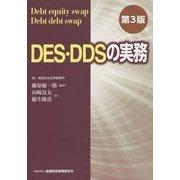 DES・DDSの実務 第3版 [単行本]