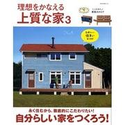 理想をかなえる上質な家3 (NEKO MOOK) [ムックその他]