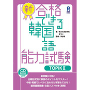 新・合格できる韓国語能力試験 TOPIK2 [単行本]