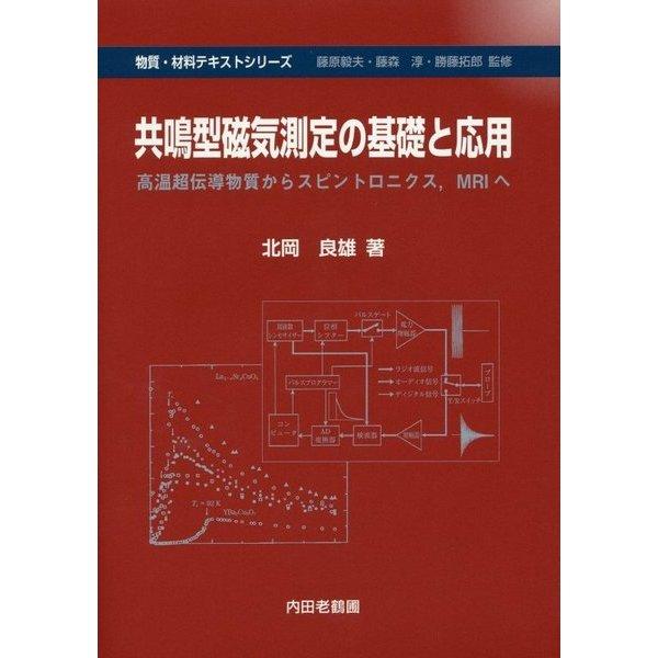 共鳴型磁気測定の基礎と応用―高温超伝導物質からスピントロニクス、MRIへ(物質・材料テキストシリーズ) [単行本]