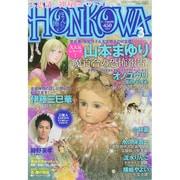 HONKOWA (ホンコワ) 2015年 03月号 [雑誌]