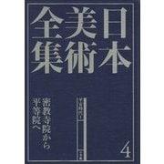 日本美術全集〈4〉密教寺院から平等院へ―平安時代1 [全集叢書]