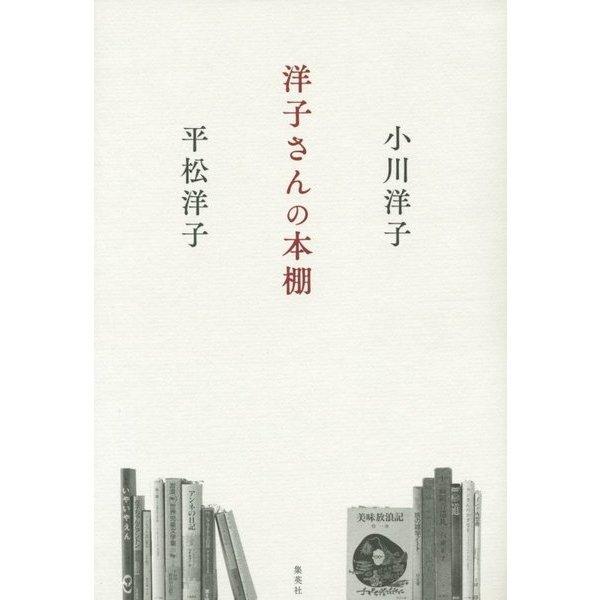 洋子さんの本棚 [単行本]
