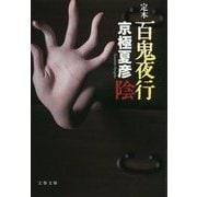 定本 百鬼夜行―陰(文春文庫) [文庫]