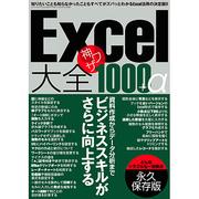 Excel大全 神ワザ1000+α (三才ムックvol.772) [ムックその他]