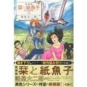 栞と紙魚子 3 新装版(Nemuki+コミックス) [コミック]