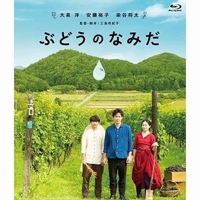 ぶどうのなみだ [Blu-ray Disc]