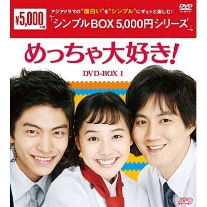 めっちゃ大好き! DVD-BOX1 [DVD]