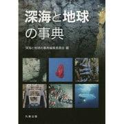深海と地球の事典 [単行本]