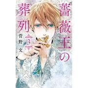 薔薇王の葬列 3(プリンセスコミックス) [コミック]