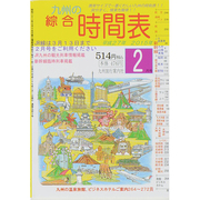 九州の綜合時間表 2015年 02月号 [雑誌]