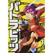 バトラビッツ 1(IDコミックス ZERO-SUMコミックス) [コミック]