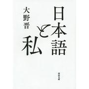 日本語と私(河出文庫) [文庫]