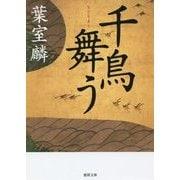 千鳥舞う(徳間文庫) [文庫]