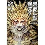 荒野に獣慟哭す 5 コミック版(徳間文庫 ゆ 2-35) [文庫]