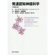 発達認知神経科学 [単行本]