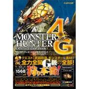 モンスターハンター4G 公式ガイドブック [単行本]