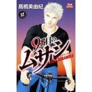 9番目のムサシレッドスクランブル 12(ボニータコミックス) [コミック]