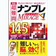 極選 超難問ナンプレプレミアム145選 Mirage(ミラージュ) [文庫]