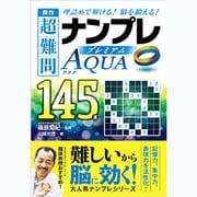 傑作 超難問ナンプレプレミアム145選 Aqua(アクア) [文庫]