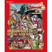 ドラゴンクエストX 眠れる勇者と導きの盟友 オンライン 公式ガイドブック 冒険+マップ+モンスター編 [ムックその他]