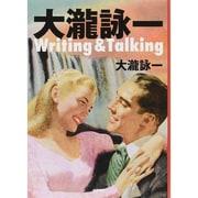 大瀧詠一Writing & Talking [単行本]