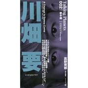 川畑要-ア・チェンジ・イズ・ゴナ・カム(トーキング・プラネッツ 2 歌手編) [単行本]