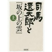 司馬遼太郎と『坂の上の雲』〈上〉(朝日文庫) [文庫]