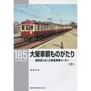 大榮車輌ものがたり〈中〉津田沼にあった鉄道車輌メーカー(RM LIBRARY〈185〉) [単行本]