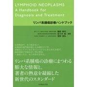 リンパ系腫瘍診療ハンドブック [単行本]