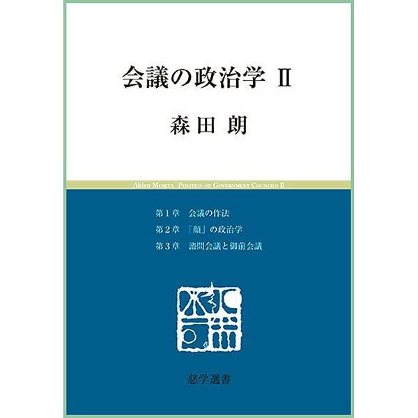 会議の政治学〈2〉(慈学選書) [単行本]