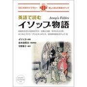 英語で読むイソップ物語(IBC対訳ライブラリー) [単行本]