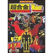 超合金Walker [単行本]