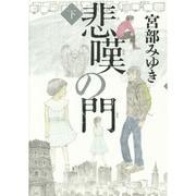 悲嘆の門(下) [単行本]