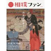 相撲ファン 相撲愛を深めるstyle & lifeブック vol.01 [単行本]