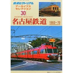 名古屋鉄道1960-70 2015年 02月号 [雑誌]