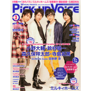Pick-Up Voice (ピックアップヴォイス) 2015年 03月号 [雑誌]