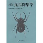 昆虫採集学 新版 [単行本]