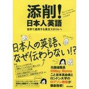 添削!日本人英語―世界で通用する英文スタイルへ [単行本]