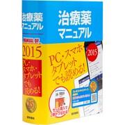 治療薬マニュアル 2015 [単行本]